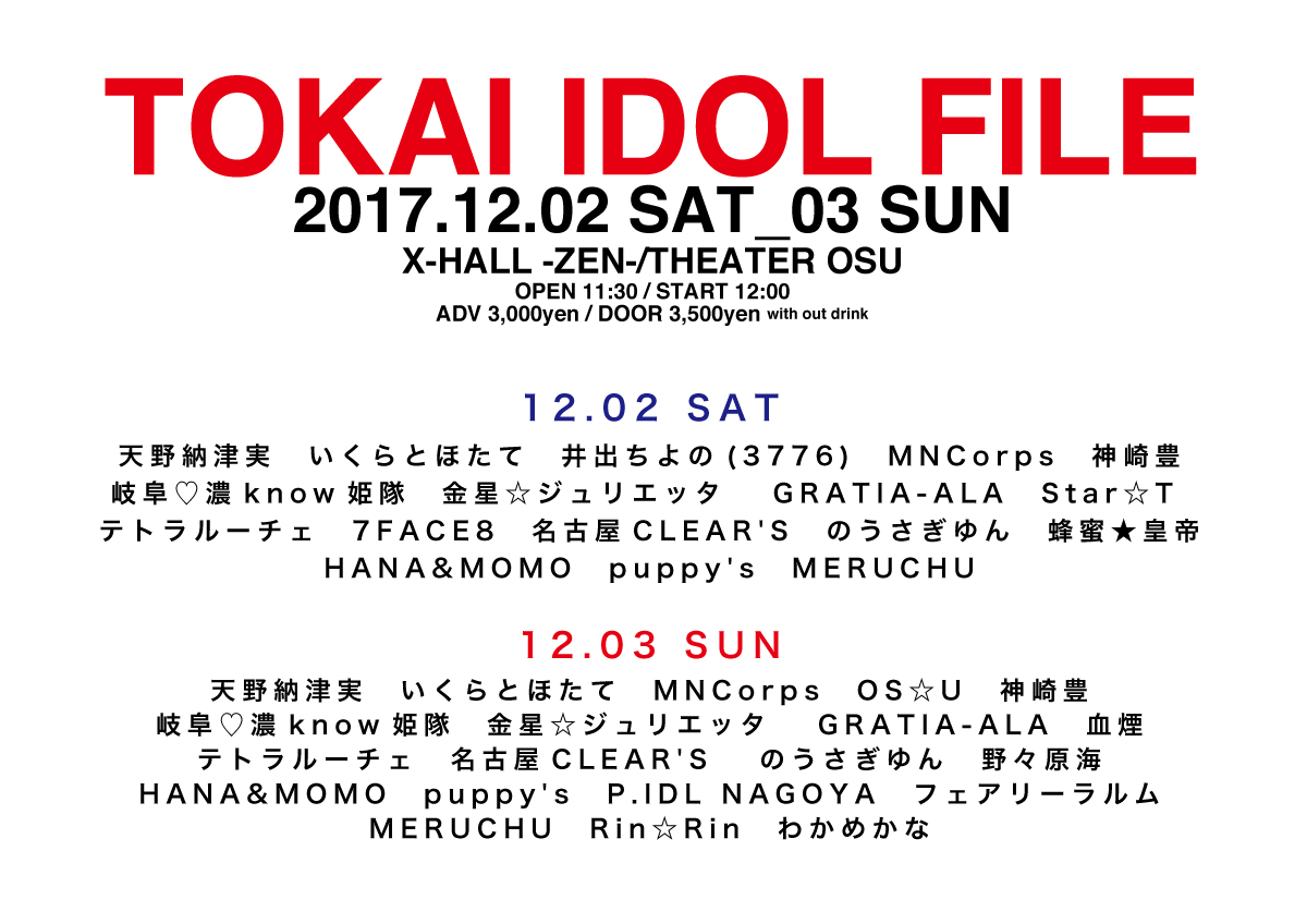 TOKAI_IDOL_FILE